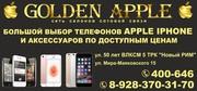 Магазин Apple в ставрополе